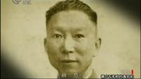 """蒋介石和他的高官们之""""虎将""""薛岳(下) 120302"""