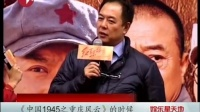 《红军东征》热播 张铁林首度出演毛泽东