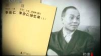 中原大战之蒋桂战争 120307