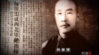 中原大战之蒋冯交恶 120308