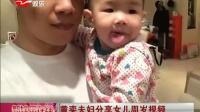 黄奕夫妇分享女儿周岁视频[新娱乐在线]