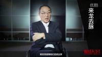 《财经天下》周刊-柳传志:我从没想成为言语的巨人