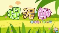 兔小贝系列儿歌:214   捉泥鳅(新)