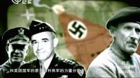二战中的指挥官(6) SMG档案 20140205 标清