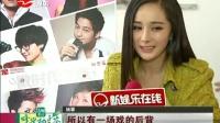 """刘诗诗跳槽为吴奇隆""""打工""""?[新娱乐在线]"""