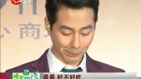 李敏镐:后春晚首秀有点烦[新娱乐在线]