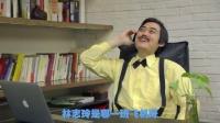 《报告老板!》第9集:暮光继承者