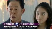 大戏看北京20140228