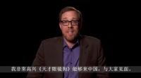 《天才眼鏡狗》導演羅伯·明可夫說中文問候中國影迷