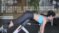【真人动作示范】初级训练日程(女)  周五 动作(腿+臀)