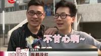 独家探访网络红人:北影门卫赵大宝[新娱乐在线]