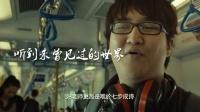 美好2014大师微电影综合版预告片