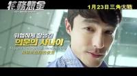 《K先生》香港预告片 薛景求上演搞笑版谍影重重