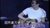 鬼迷心窍 99演唱会现场版