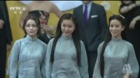 《女生宿舍》剧组 红毯秀