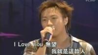 I LOVE YOU无望 现场版