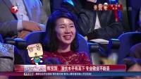 娱乐星天地20160630陈宝国:演技水平有高下专业敬业不能丢 高清