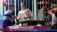 """娱乐星天地20160630""""斗""""出来的兄弟情 黄渤、王迅一刻不停 高清"""