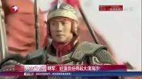娱乐星天地20160630胡军:好演员经得起大浪淘沙! 高清