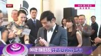 每日文娱播报20160704许志安为何独爱旧衣? 高清