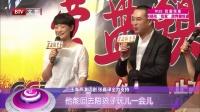 每日文娱播报20160704神秘嘉宾捧场王海燕 高清