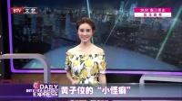 """每日文娱播报20160704黄子佼的""""小怪癖"""" 高清"""