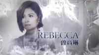 《完美叛侣》宣传片5