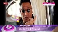 """每日文娱播报20160707于震""""缩脸""""有高招 高清"""