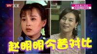 """每日文娱播报20160707杨立新为何不识""""亲妹妹""""? 高清"""