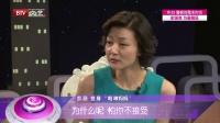 每日文娱播报20160709张凯丽:谁都不准说我老 高清