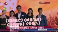 """娱乐星天地20160713合作就得来真的!范冰冰领教""""成龙模式"""" 高清"""