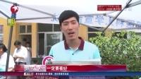 """娱乐星天地20160713刘翔:公益是另一条""""跑道"""" 高清"""