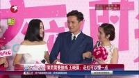娱乐星天地20160714演员需要修炼 王晓晨:走红可以慢一点 高清