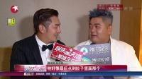 """娱乐星天地20160714""""胖爸爸""""林子聪拜师陈浩民 高清"""
