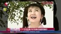 娱乐星天地20160714二十五年经典不老 赵雅芝再扮白娘子 高清
