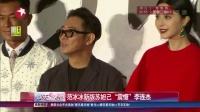 """娱乐星天地20160714范冰冰新版苏妲己""""震慑""""李连杰 高清"""