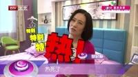 每日文娱播报20160714热!李小冉片场如何降温? 高清