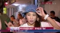 """娱乐星天地20160715街头拍戏被围观 阚清子、胡宇崴主动""""搭讪"""" 高清"""
