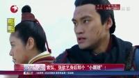 """娱乐星天地20160715袁弘,张歆艺身后那个""""小跟班""""! 高清"""
