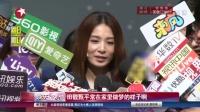 """娱乐星天地20160715新歌MV被批看不懂 田馥甄""""曲高和寡"""" 高清"""
