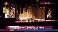 """娱乐星天地20160715画风奇特!蕾哈娜演唱会大跳""""僵尸舞"""" 高清"""