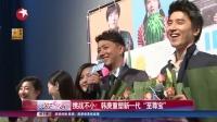 """娱乐星天地20160720挑战不小!韩庚重塑新一代""""至尊宝"""" 高清"""