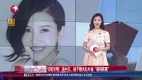 """娱乐星天地20160720公私分明!吴中天、杨子姗夫妇片场""""保持距离"""" 高清"""