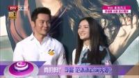 每日文娱播报20160720李晨范冰冰出演夫妻? 高清
