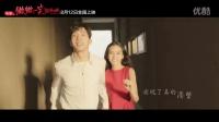電影《微微一笑很傾城》曝推廣曲MV 井柏然《最初的夢想》情獻Angelababy