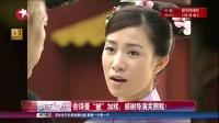 """娱乐星天地20160721佘诗曼""""被""""加戏:感谢导演关照我! 高清"""