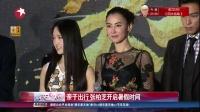 娱乐星天地20160721亲子出行 张柏芝开启暑假时间 高清