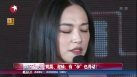 """娱乐星天地20160721姚晨、谢楠:有""""孕""""也得动! 高清"""