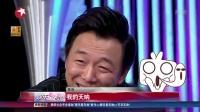 """娱乐星天地20160722小S请人""""挑刺""""黄渤真话""""扎人"""" 高清"""