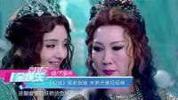 《幻城》观剧指南 宋茜开撩冯绍峰 160725